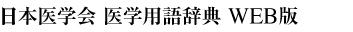 日本医学会 医学用語辞典